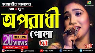 Oporadhi Pola Re - Swarna | Female New Version | Reply Of Oporadhi | New Bangla Music Video 2018