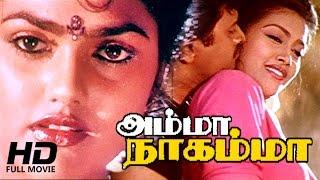 Tamil Full Movie | Amma Nagamma | Full HD Movie | Ft. Nirosha, Karan