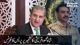 Shah mehmood qureshi Press Conference on Kashmir Issue | SAMAA TV | 17 Aug 2019