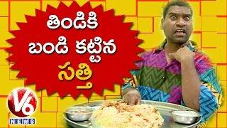 Bithiri Sathi Orders Jumbo Biryani | Funny Conversation With Savitri | Teenmaar News | V6 News