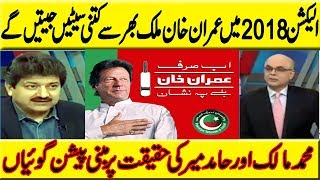 Pakistan News Live Today | How Many Seats Imran Khan Will Win in Election 2018 | Hamid Mir&  Malick