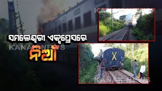 Fire Breaks Out In Howrah-Jagdalpur Samaleshwari Express Near Rayagada