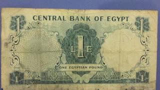 ا جنيه مصري قديم 9 فبراير 1967