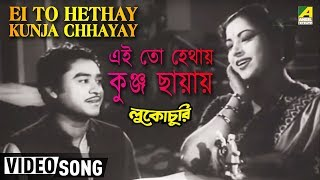 Ei To Hethay Kunja Chhayay | Lukochuri | Bengali Movie Song | Kishore Kumar
