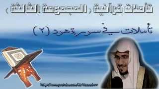 الشيخ صالح المغامسي تأملات في سورة هود 2