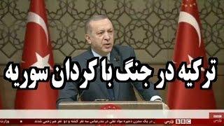 TURKEY - SYRIA, يورش ترکيه به مرز سوريه « کردان »؛