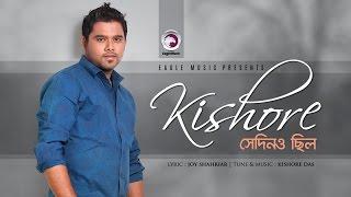 Sedin O Chilo | Kishore | Joy Shahriar | Bangla Romantic | Eagle Music