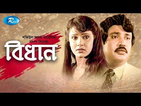 Xxx Mp4 Bidhan বিধান Jashim Rozina Bangla Full Cinema Rtv Movies 3gp Sex