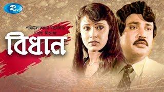 Bidhan   বিধান   Jashim   Rozina   Bangla Full Cinema   Rtv Movies
