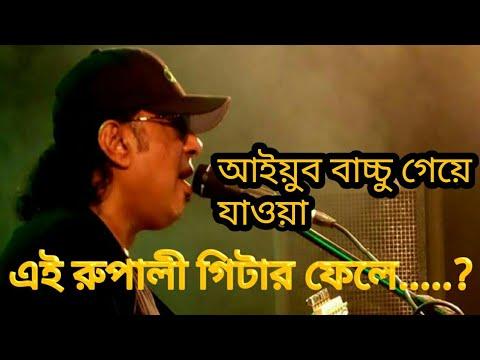 Xxx Mp4 রুপালি গিটার বাংলা গান আইয়ুব বাচ্চু Rupali Guitar Bangla Song Aiyub Bachchu 3gp Sex