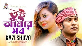Kazi Shuvo - Tui Amar Sob | তুই আমার সব । কাজী শুভ । New Music Video 2016