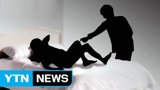 처제 14살부터 성추행한 형부 '일부 무죄'…이유는? / YTN