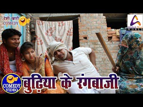 Xxx Mp4 Comedy Video बुढिया के रंगबाजी Budhiya Ke Rangbaji Vivek Shrivastava Shivani Singh 3gp Sex