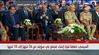 السيسى يدعو المصريين لشراء أسهم في الشركات المطروحة بالبورصة
