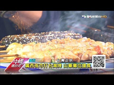 陸廣西夜市打台灣牌 山寨攤位搶食 中國進行式 20161211 (2/3)
