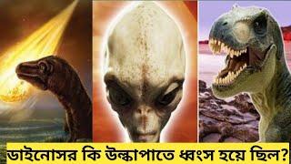 ডাইনোসর কেন পৃথিবী থেকে বিলুপ্ত হয়েছিল ? Why Dinosaur  died?