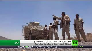 قوات هادي تفتح جبهة في الملاجم بالبيضاء