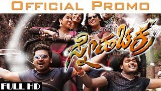 Sneha Chakra Official Promo | Vijay Venkata, Anvitha, Shilpa
