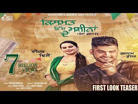 Kismat Vich Machinaan De (Full Audio)●Gurnam Bhullar & Deepak Dhillon●New Punjabi Songs 2017