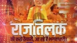 राजतिलक की करो तैयारी आ रहे है भगवा धारि | Rajtilak ki karo tyari aa rahe hai bhagwa dhari