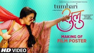 Making Of Film Poster: Tumhari Sulu | Vidya Balan