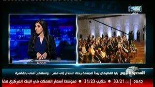 بابا الفاتيكان يبدأ الجمعة رحلة السلام إلى مصر.. واستنفار أمنى بالقاهرة
