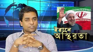 ইরানে ইসলামী প্রজাতন্ত্রের ভবিষ্যত কি? -BY, Shahed Alam II Bangla InfoTube
