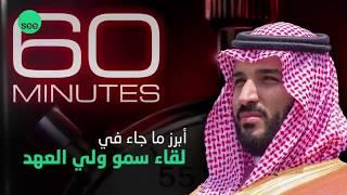 أبرز ماجاء في مقابلة سمو ولي العهد الأمير/ محمد بن سلمان مع قناة CBS