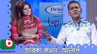 Celebrity Show | Alap | Sumon Rahat with Pariha