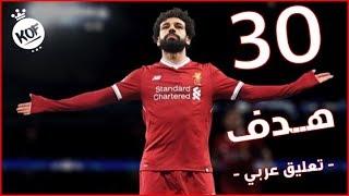 جميع أهداف النجم ● محمد صلاح ● 30 هدف في الدوري الانجليزي | تعليق عربي HD