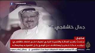 المسائية .. السعوديون يرفضون التعاون في تفتيش بيت  القنصل مع المحققين الأتراك
