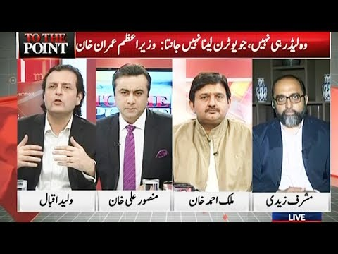 Xxx Mp4 To The Point With Mansoor Ali Khan 16 November 2018 Express News 3gp Sex