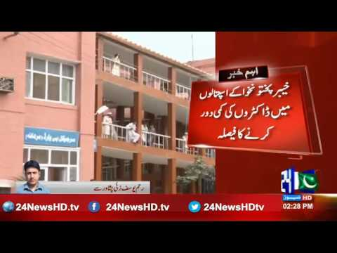 24 Breaking: Decided to remove lack of doctors in KPK Hospitals