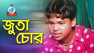 Juta Chor | জুতা চোর | Junior Comedy | Bangla Natok | Sangeeta