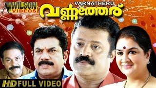 Varnatheru (1999) Malayalam Full Movie