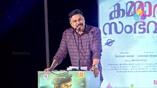 Kammarasambhavam Audio Launch   Flowers TV