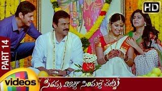 Seethamma Vakitlo Sirimalle Chettu (SVSC) Full Movie | Mahesh Babu | Venkatesh | Samantha | Part 14