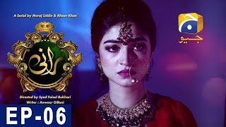 Rani - Episode 6  Har Pal Geo uploaded on 1 month(s) ago 366225 views