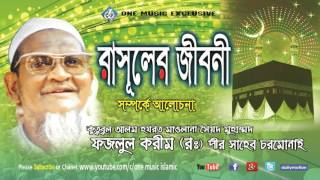 Rasul (s.a.w)-er Jiboni । Bangla waz By Maulana Fazlul karim Rah.Chormonai । One Music Islamic