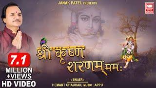 Shri Krishna Sharanam Mamah {Dhoon}    શ્રીકૃષ્ણ શરણમ મમઃ    Hemant Chauhan : Soor Mandir