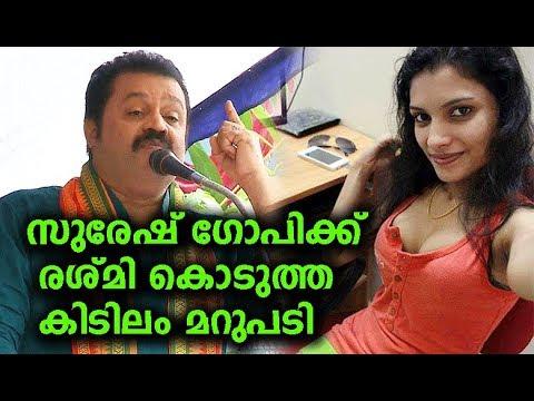 Xxx Mp4 സുരേഷ് ഗോപിക്ക് രശ്മിയുടെ കിടിലം മറുപടി Resmi R Nair Suresh Gopi Malayalam Latest News 3gp Sex