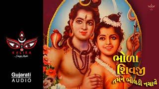 Bola Bhola Shivji Tamne Bhildi Nachave   Shiv bhajans   Gujarati