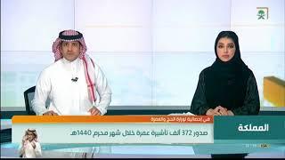 وزارة الحج والعمرة : صدور 372 ألف تأشيرة عمرة خلال شهر محرم 1440 هـ .