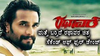 Rathavara Movie Re- Release  | Filmibeat   kannada