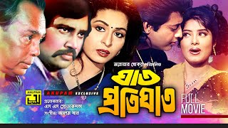 Ghat Protighat | ঘাত প্রতিঘাত | Alamgir, Shabana, Omor Sani & Mousumi | Bangla Full Movie