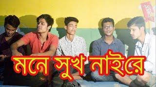 Mone Shukh Nai Re (মনে সুখ নাইরে সুখ পরানের পাখি ) | Bangla New Song 2018  | Famous Brother