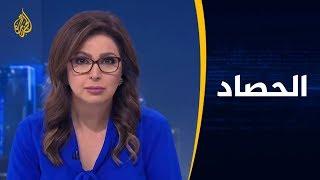 الحصاد- جريمة اغتيال خاشقجي.. السعودية في قفص اتهام أممي