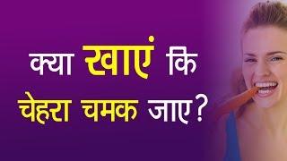 क्या खाएं कि चेहरा चमक जाए? | what to eat for glowing face in Hindi