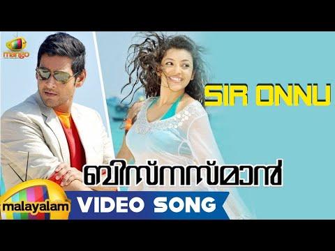 Xxx Mp4 Businessman Movie Songs Sir Unnu Song Mahesh Babu Kajal Aggarwal Malayalam 3gp Sex