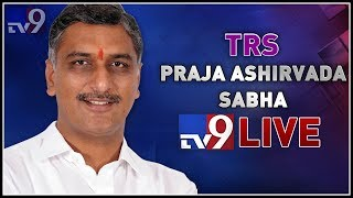 Harish Rao participates TRS Praja Ashirvada Sabha LIVE || Vemulawada - TV9
